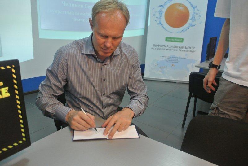 Фото к Олимпийский урок в Информационном центре по атомной энергии г. Екатеринбурга