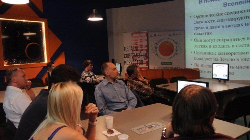 Фото к Лекция по астробиологии в Информационном центре