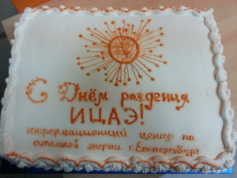 Фото к Информационный центр по атомной энергии Екатеринбурга отметил двухлетний день рождения