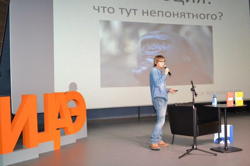 Фото к Доказательства эволюции и когнитивные ловушки мозга: «Энергия науки» с Асей Казанцевой в Екатеринбурге