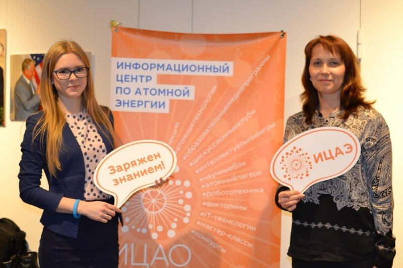 Фото к ИЦАЭ Екатеринбурга стал участником форума «Молодежный Екатеринбург»